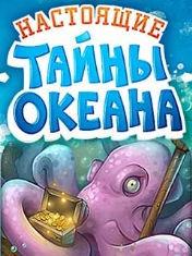 Настоящие тайны океана (Mysteries of The Ocean)