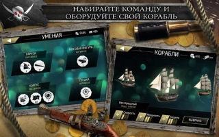 Кредо убийцы: Пираты (Assassin's Creed: Pirates)
