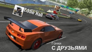 Гонки 2: Опыт гонок на реальной машине (GT Racing 2: The Real Car Experience)