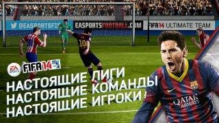���� 14 (FIFA 14)
