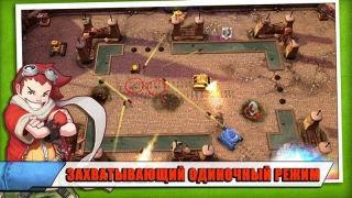 Битвы танков (Tank Battles)