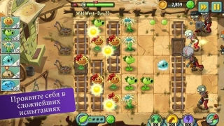 Растения против Зомби 2 (Plants vs. Zombies 2)