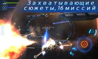 За пределами космоса (Beyond Space)