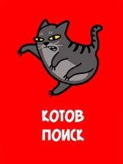 ����� �����! (Hidden cats!)