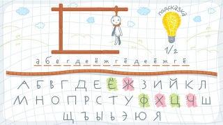 Виселица: Игра в слова (Hangman: Words Game)