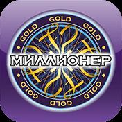 Миллионер GOLD (Millionaire Gold)
