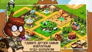 Чудо зоопарк: Спаси животных! (Wonder Zoo: Animal rescue!)