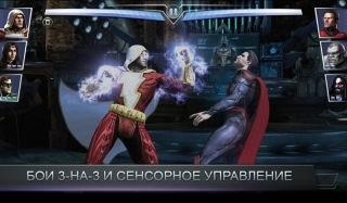 Несправедливость: Боги среди нас (Injustice: Gods Among Us)