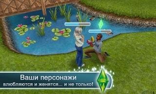 Симс: Без ограничений (The Sims: FreePlay)