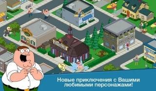 Гриффины: В поисках всякого (Family Guy: The Quest for Stuff)
