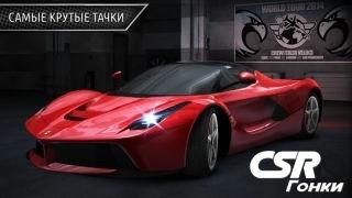 Гонки и тюнинг (CSR Racing)