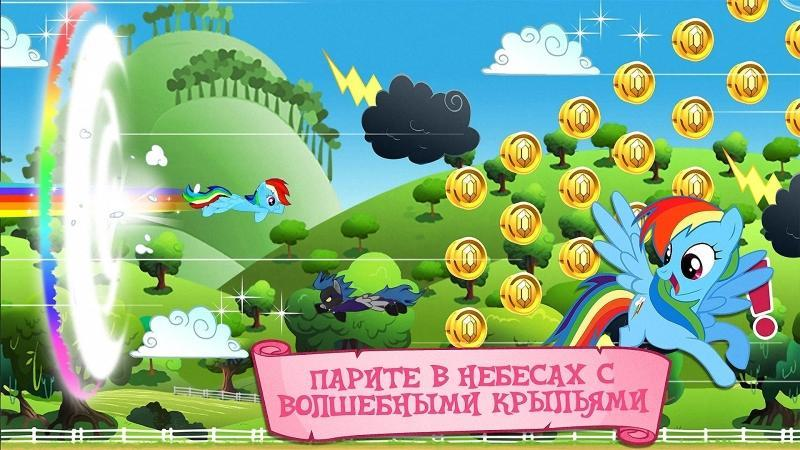 MY LITTLE PONY на андроид - top-android.org