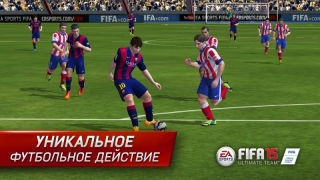 ФИФА 15: Непобедимая команда (FIFA 15: Ultimate Team)