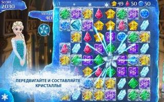 Холодное сердце: Звездопад (Frozen: Free Fall)