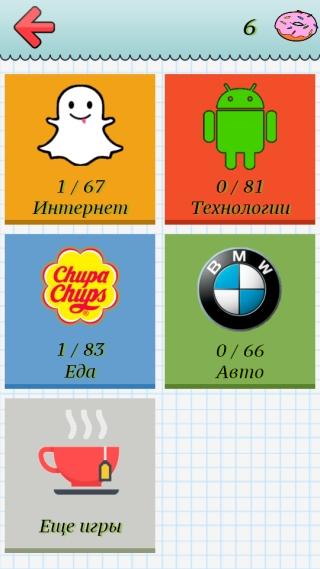 Угадай логотипы (Logo Quiz 2015)