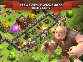 Столкновение кланов (Clash of Clans)