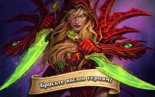 Хартстоун: Герои Варкрафта (Hearthstone: Heroes of Warcraft)