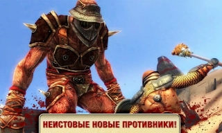 Кровь и слава 2: Легенда (Blood and Glory: Legend)