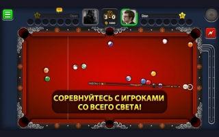 Пул-8 (8 Ball Pool)