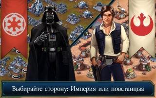 Звездные войны: Вторжение (Star Wars: Commander)