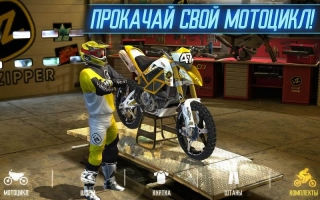 Безумный мотокросс (Motocross Meltdown)