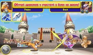 Дракономания (Dragon Mania)