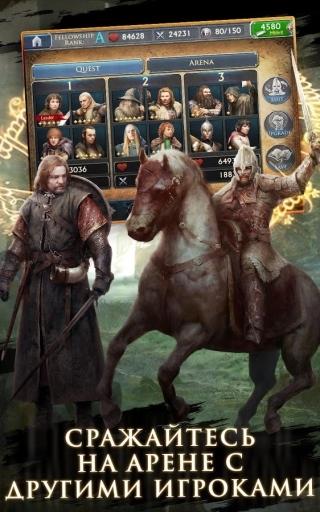 Властелин колец: Легенды Средиземья (Lord of the Rings: Legends of Middle-earth)