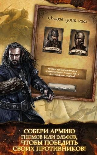 Хоббит: Королевства Средиземья (Hobbit: King of Middle-earth)