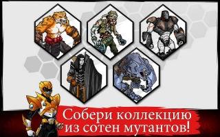 Мутанты: Генетические гладиаторы (Mutants: Genetic Gladiators)