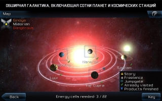 Галактика в огне 2 (Galaxy on Fire 2 HD)