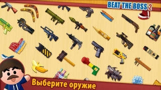 Побей босса 2 (Beat the Boss 2)