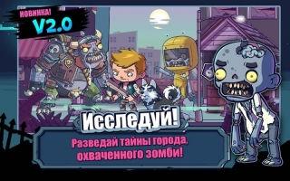 Зомби съели моих друзей (Zombies Ate My Friends)