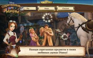 Дисней: Спрятанные миры (Disney: Hidden Worlds)