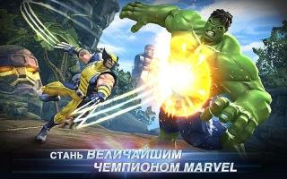 Марвел: Битва чемпионов (Marvel: Contest of Champions)