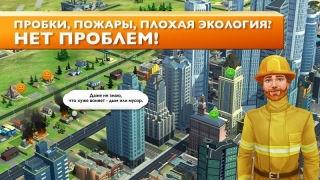 СимСити: Строительство (SimCity: BuildIt)