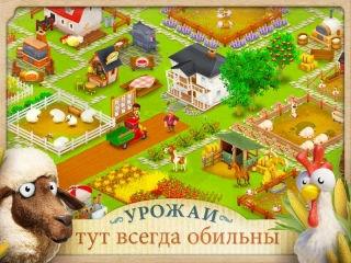 День сена (Hay Day)