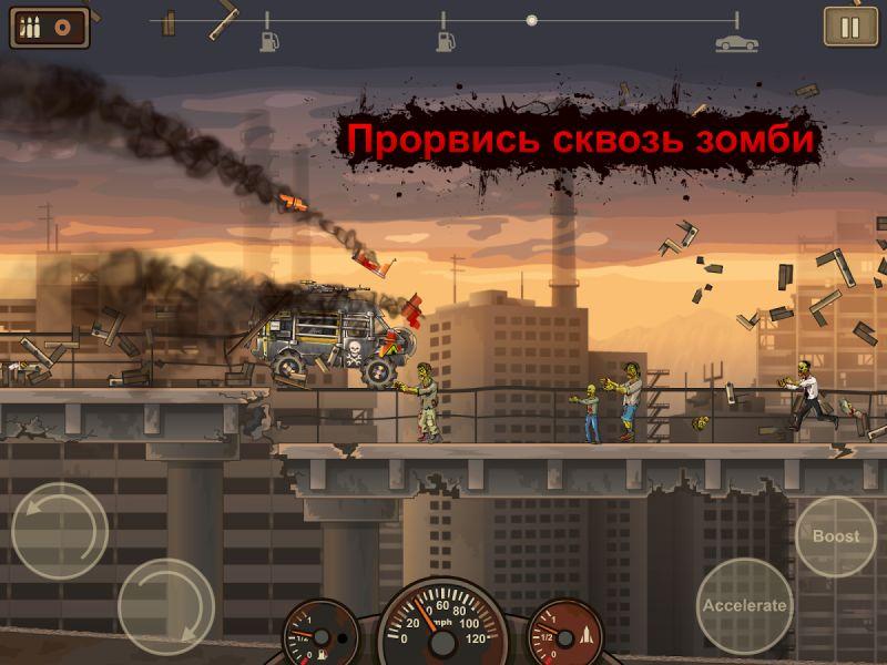 Скачать Игру Дави Зомби На Андроид - фото 2