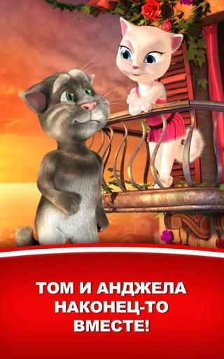 ��� ����� ������� (Tom Loves Angela)