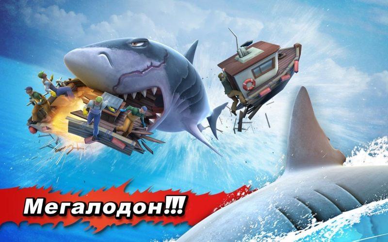 Скачать Игру Акула Голодная На Андроид - фото 10