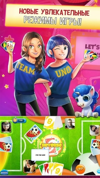��� � ������ (UNO and Friends)