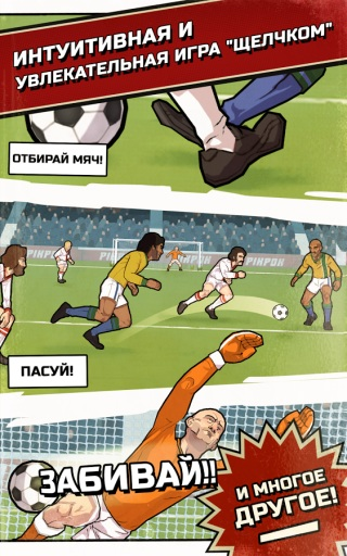 ������� ������: ������� (Flick Kick Football: Legends)