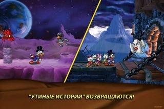 Утиные истории (DuckTales: Remastered)