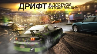 Жажда скорости: Без ограничений (Need for Speed: No Limits)