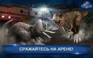 Мир Юрского периода (Jurassic World: The Game)