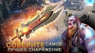 Охотник подземелья 5 (Dungeon Hunter 5)