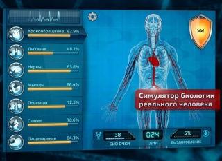 Корпорация Био: Биомедицинская чума (Bio Inc.: Biomedical Plague)