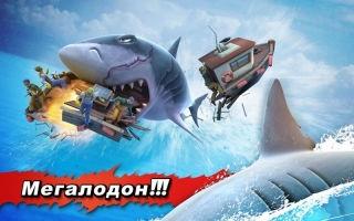 Голодная акула: Эволюция (Hungry Shark: Evolution)