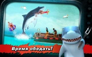 Голодная акула: Эволюция (Hungry Shark: Evolution)