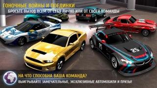 Гоночные состязания (Racing Rivals)