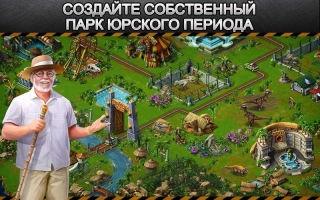 Строительство парка юрского периода (Jurassic Park Builder)